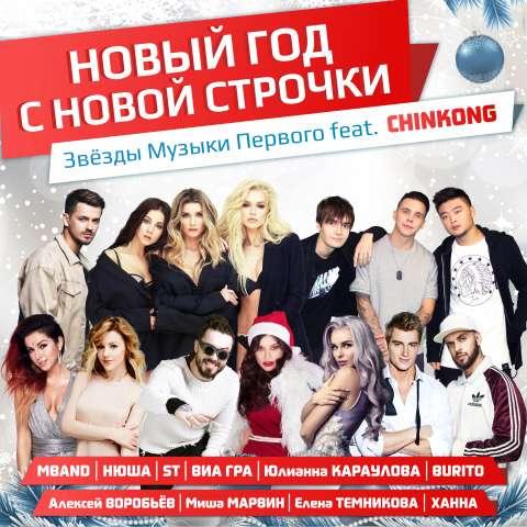 Музыка Первого вместе с артистами записала Новогодний трек!