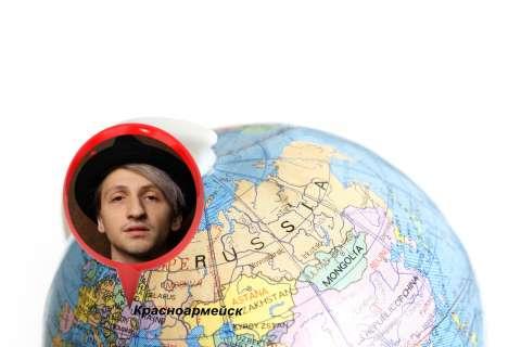 Звёздный путеводитель: Женя Мильковский в Красноармейске