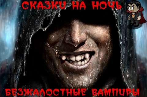 Сказки на ночь: безжалостные вампиры