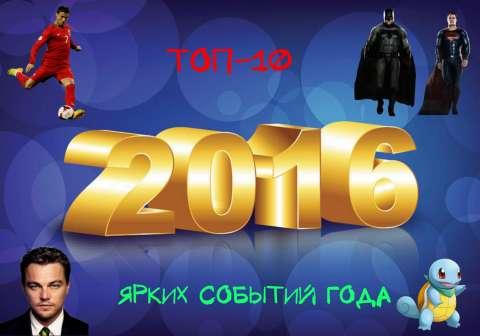 Топ-10 ярких событий 2016-го года