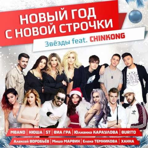 Звёзды Музыки Первого в клипе «Новый год с новой строчки»!