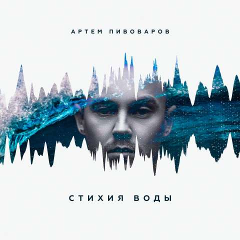 Артем Пивоваров о новом альбоме «Стихия воды»