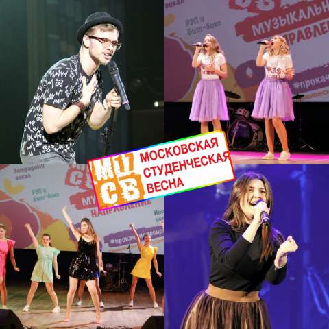 В Москве состоялся финал «Московской студенческой весны»