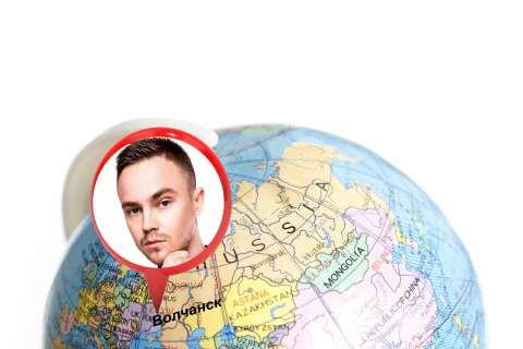 Звездный путеводитель: Артем Пивоваров в Волчанске