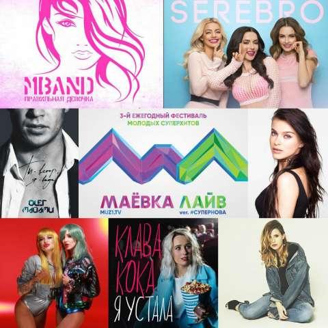 Elvira T, Елена Темникова, Ольга Бузова, MBAND и другие артисты представят новые треки на фестивале «Маёвка Лайв»