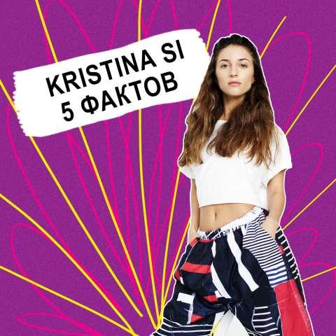 5 фактов о Kristina Si