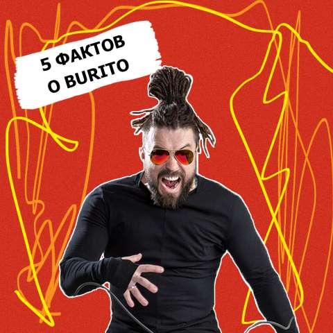 5 фактов о BURITO