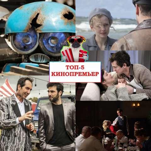 Топ-5 кинопремьер недели (19-25 июня)
