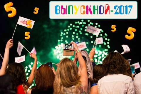 5 причин посмотреть Московский Выпускной 2017 на Музыке Первого
