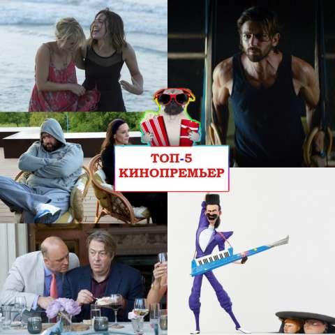 Топ-5 кинопремьер недели (26 июня - 2 июля)
