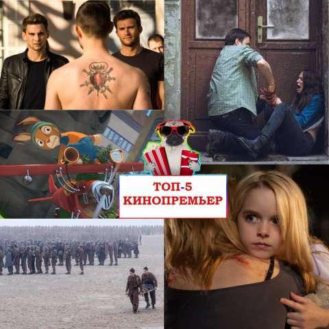 Топ-5 кинопремьер недели (17-23 июля)