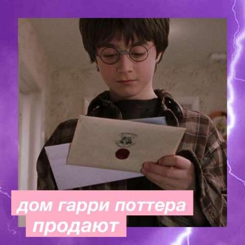 Дом детства Гарри Поттера будет продан