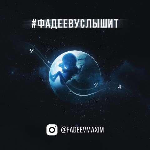 Максим Фадеев подарит песню подписчику в Инстаграм