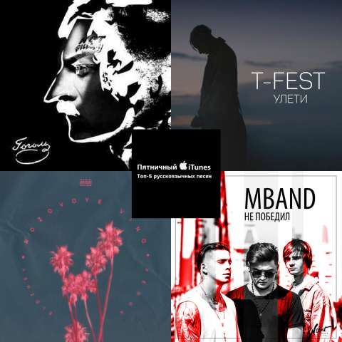 Пятничный iTunes: Топ-5 русскоязычных песен недели