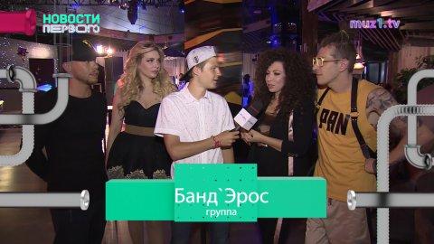 """Группа Банд'Эрос о съёмках клипа на песню """"Дорога к тебе"""""""