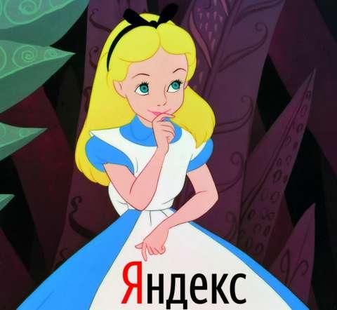 У «Яндекса» появилась своя Siri – «Алиса»
