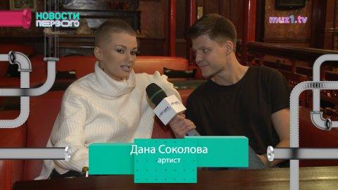 Дана Соколова устроила большой сольный концерт