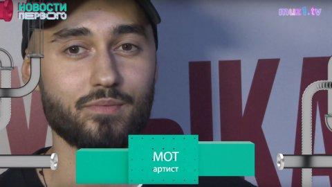 """Презентация нового альбома Мота - """"Добрая Музыка Клавиш"""""""