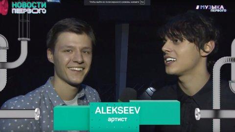 Alekseev дал свой первый концерт в Москве