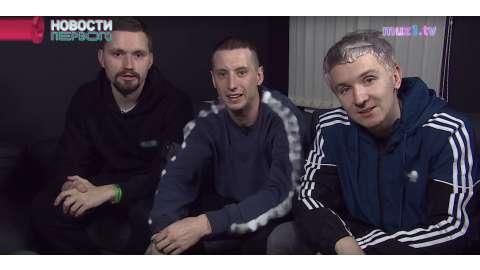 Эксклюзивное интервью группы Хлеб