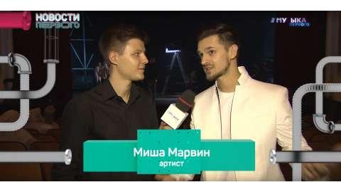 """Съемки клипа Миши Марвина на песню """"Молчишь"""""""