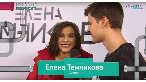 Концерт Елены Темниковой в Москве