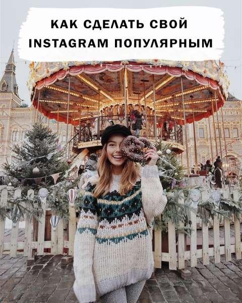 Как сделать свой Instagram популярным