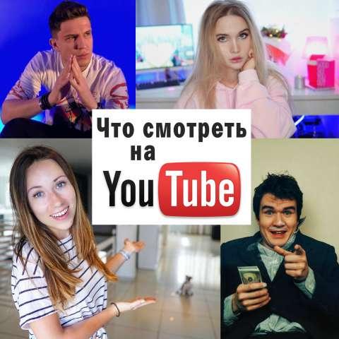 Что смотреть на YouTube: самые популярные каналы