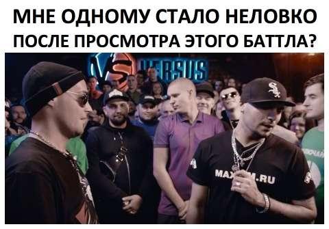 Лучшие мемы VERSUS баттла Гуфа и Птахи