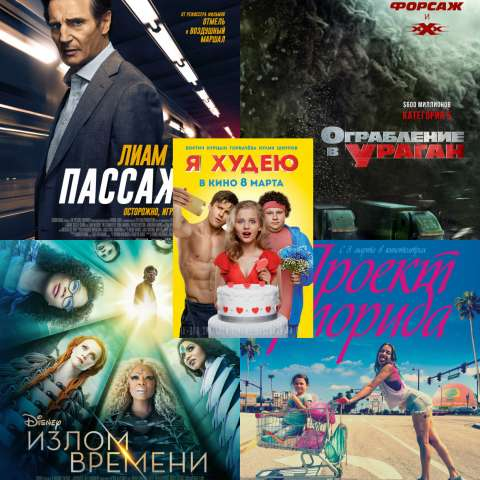 На какую кинопремьеру тебе стоит пойти?