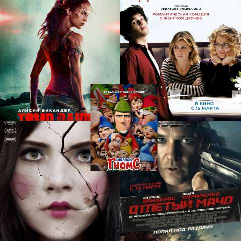 На какую кинопремьеру тебе пойти?