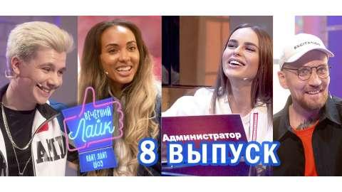 Вечерний Лайк 8 выпуск