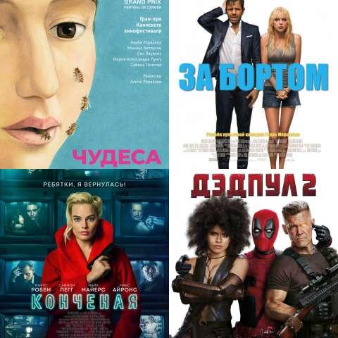 Какой фильм посмотреть в кино?