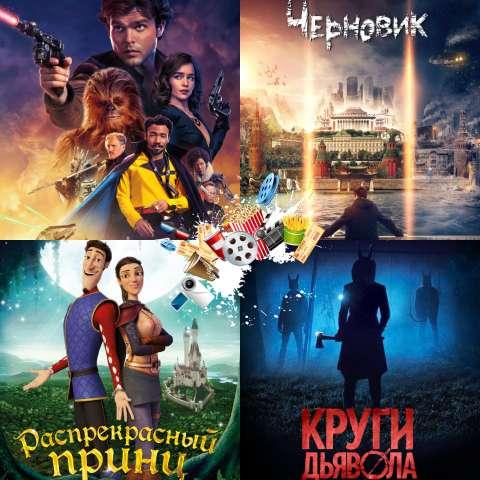 На какой фильм пойти в кино?