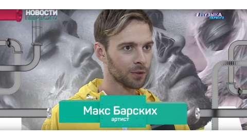 Макс Барских показал свой череп