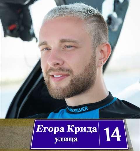 В честь Егора Крида хотят называть улицу