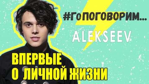 Интервью ALEKSEEV