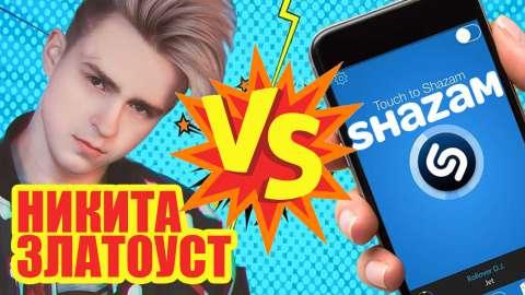 Никита Златоуст VS Shazam