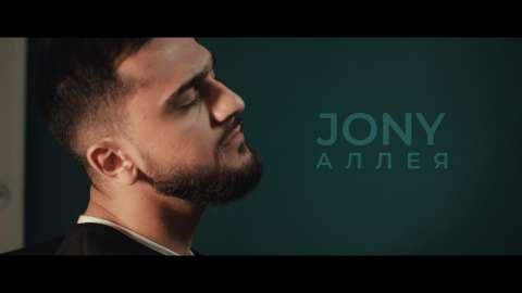 JONY - Аллея