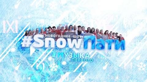 #SnowПати