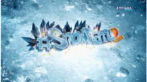 #SnowПати2 - часть 3