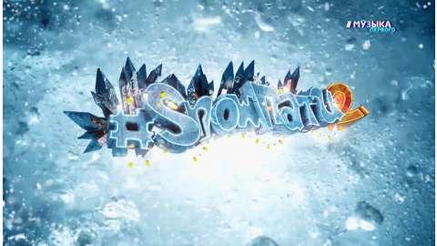 #SnowПати2 - часть 4
