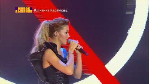 """Юлианна Караулова -  """"Чувство Ю"""""""