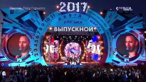 Выпускной Музыки Первого 2017 - Часть 1