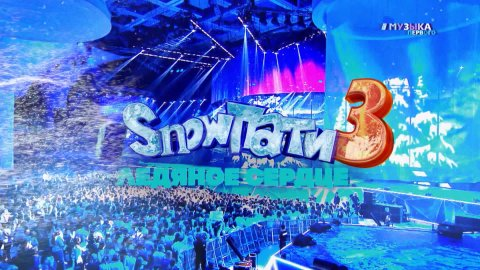 #SNOWПАТИ3 (часть 3)