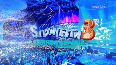 #SNOWПАТИ3 (часть 4)